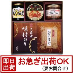 【20%OFF】大森屋&和風珍味詰合せギフト