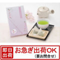 花・京煎茶ティーバッグ